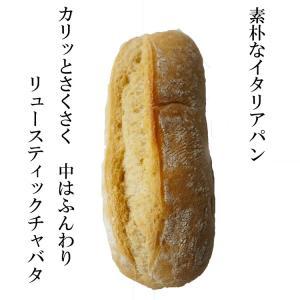 リュースティック チャバタ 100gx2 無添加冷凍パン  焼成パン イタリア産 otokonodaidokoro