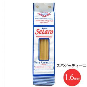 Setaro セタロ スパゲティーニ 1.6mm 500g 奇跡のパスタ(常温)