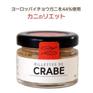 カニのリエット30g(常温)グロワ エ ナチュール製|otokonodaidokoro