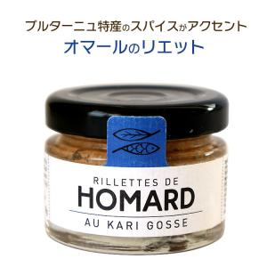オマール・ブルーのリエット30g(常温)グロワ エ ナチュール製|otokonodaidokoro