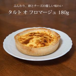チーズタルト180g タルトオフロマージュ キッシュ 惣菜フランス産|otokonodaidokoro