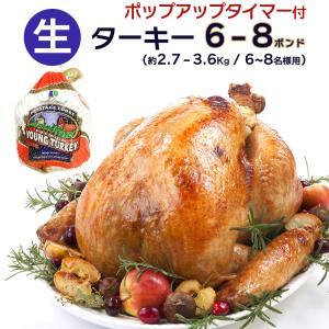 6〜8ポンド(約2.7〜3.6Kg) ターキー(七面鳥) 丸鳥 生冷凍 【即納可】