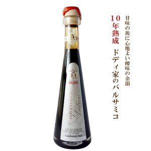 バルサミコ酢 カプリッチョ アンティコ 10年熟成 250ml イタリア産 レッジョ・エミリア