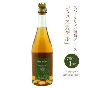 アランミリア スパークリング 「ミュスカデル」 グレープジュース 750ml (常温) otokonodaidokoro