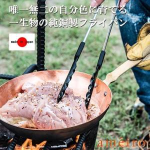 たきびフライパン 焚き火 フライパン 20cm 純銅 ameiro 家庭用 おすすめ 人気 おしゃれ キャンプ 日本製 燕三条 薪ストーブ アウトドア|otokonokodawari