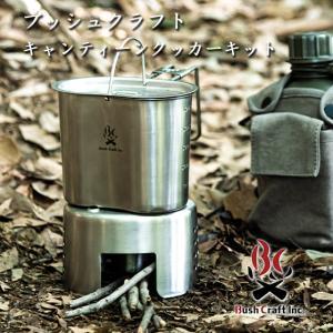 ブッシュクラフト Bush Craft キャンティーンクッカー カップ キット フッ素 コーティング キャンプ アウトドア ソロキャン サバイバル 焚き火 たきび 調理器具|otokonokodawari