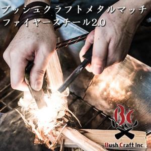 クリックポスト選択送料188円 ブッシュクラフト Bush Craft ファイヤースチール2.0 メタルマッチ ファイヤースターター 焚き火 サバイバル キャンプ 火起こし|otokonokodawari