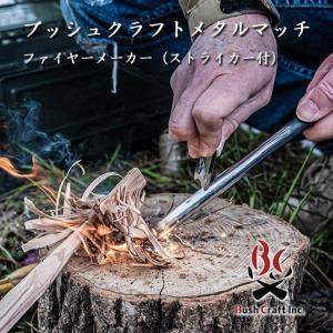 クリックポスト選択送料188円 ブッシュクラフト Bush Craft フェロセリウム ファイヤーメーカー ストライカー付 メタルマッチ ファイヤースターター 火起こし|otokonokodawari