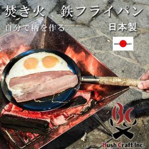 ブッシュクラフト Bush Craft たきびフライパン 焚き火 鉄フライパン 浅め サバイバル アウトドア BBQ キャンプ 防災グッズ|otokonokodawari