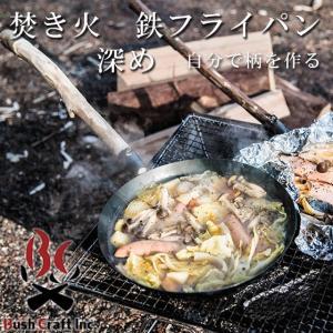 ブッシュクラフト Bush Craft たきびフライパン 焚き火 鉄フライパン 深め サバイバル アウトドア BBQ キャンプ 防災グッズ|otokonokodawari