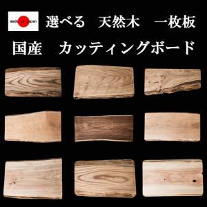 カッティングボード まな板 木製 木 一枚板 ふちあり おしゃれ 天然 無塗装 日本製 1点もの キ...