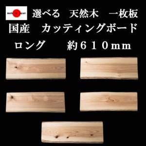 カッティングボード まな板 木製 木 一枚板 ロング 長さ約...