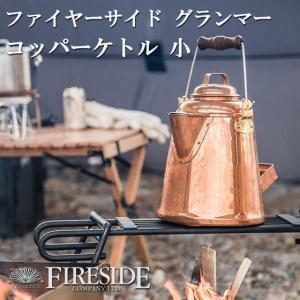 グランマーコッパーケトル 小 GRANDMA'S Copper Kettle ファイヤーサイド  ヤ...