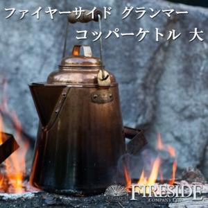 GRANDMA'S Copper Kettle グランマーコッパーケトル 大 ファイヤーサイド  ヤ...