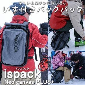 イスパック ispack WP Neo Canvas ネオキャンバス 20L 座れる バックパック 折り畳み椅子 スノーボード スキー リュック 防災グッツ