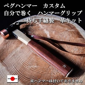 ペグハンマー カスタム ベフィットN1 自分で巻く 持ち手 ハンマーグリップ 縫製 本革 キット 自...