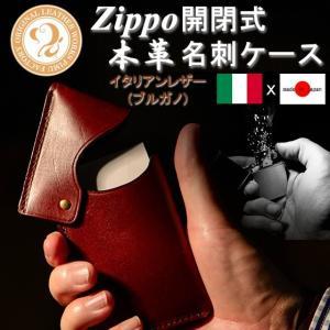 名刺入れ メンズ 本革 名刺ケース メンズ レザー カードケース  牛革 名入れ 日本製 Pimu Factory Zippo 開閉式 カードケース otokonokodawari