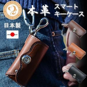 スマートキーケース 本革 メンズ 日本製 made in japan キーホルダー キーリング Pimu Factory otokonokodawari