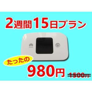 レンタルWi-Fi 15日間プラン