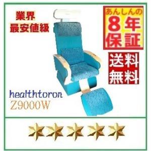 正 式 名 称 ヘルストロンZ9000W   総 販 売 元 株式会社 白寿生化学研究所   医療用...
