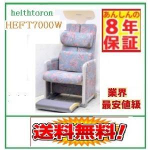 ■■■■■■■■■■■■■■■■■■■■■■   商品詳細  正 式 名 称 ヘルストロンT7000...