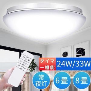 LEDシーリングライト 照明 おしゃれ 6畳24W 8畳33W 無段階調光 リモ コン付き リビング...