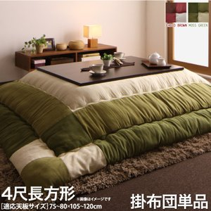 こたつ用掛け布団単品 4尺長方形(80×120cm) スウェード調パッチワークこたつ布団 icoi イコイの写真