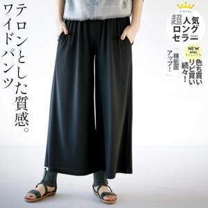 OTONA 40代 50代 60代 テロンとした質感 ワイドパンツ ブラック