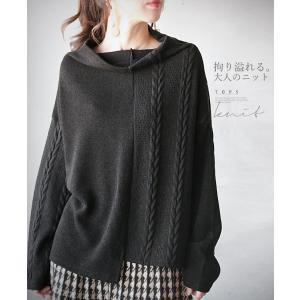 OTONA 40代 50代 60代 ニット トップス ブラック ケーブル編み風 拘り溢れる 大人のニ...