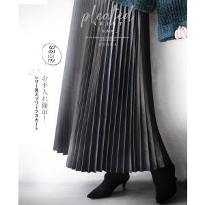 OTONA 40代 50代 60代 プリーツスカート ロング丈 洗える フェイクレザー ブラック お...