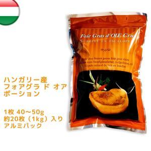 冷凍フォアグラ ド オア ポーション 40〜50g 1kgパック ハンガリー産