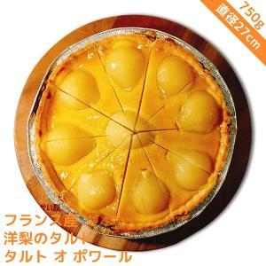 洋梨のタルト タルト オ ポワール フランス産カット済み冷凍...
