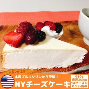 ニューヨークチーズケーキ NYチーズケーキ 冷凍ケーキ 1ホール アメリカ直輸入...