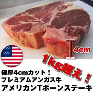 骨付きのステーキ肉の王様Tボーンステーキです。 赤身の旨味が溢れるアメリカ産のプレミアムアンガスビー...