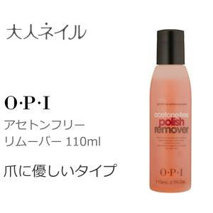 除光液 保湿成分アロエベラエキス配合 ノンアセトン OPI  アセトンフリーリムーバー 110ml
