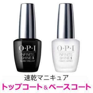OPI インフィニット シャイン ベース&トップコート送料無料