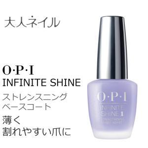 OPI INFINITE SHINE(インフィニット シャイン) IS-T13 ストレンスニング ベースコート
