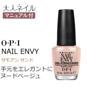 OPI オーピーアイ ネイルエンビー NL-221 Samoan Sand サアモン サンド  カラー+爪強化剤