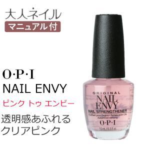 OPI(オーピーアイ) ネイルエンビーNL-223 Pink to Envy(ピンク トゥ エンビー)(カラー+爪強化剤)