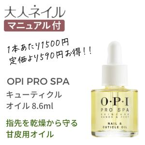 OPI プロスパ ネイル&キューティクルオイル8.6ml 送料無料