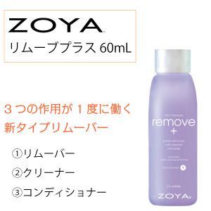 ZOYA ゾーヤ リムーブプラス 除光液 リムーバー ZTRMAF