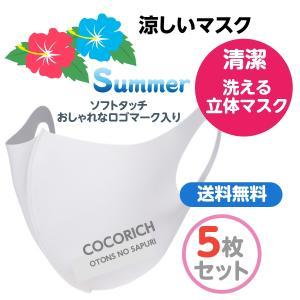 小顔マスク 8枚セット「COCO RICH」ロゴマーク入り   大人用