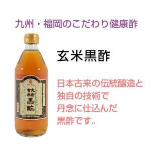 モンドセレクション2016金賞受賞 九州玄米黒酢 福岡県産 まろやかで芳醇な香り お料理にひとかけでヘルシーに