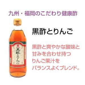 モンドセレクション金賞受賞 九州 福岡県産 美味しい 黒酢とりんご まろやかリンゴ果汁 美容と健康に