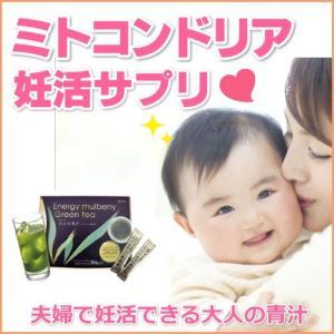 【妊活サプリ】夫婦でミトコンドリアをケアする妊活スタイル。大...