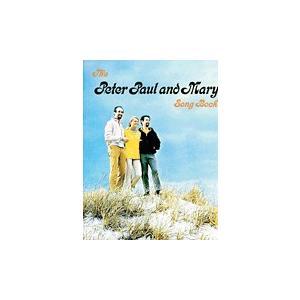 取寄 楽譜 Peter, Paul & Mary Songbook | ピーター、ポール・アンド・マリー 曲集