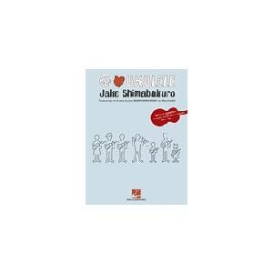 取寄 楽譜 Peace Love Ukulele | ジェイク・シマブクロ | Jake Shimabukuro  採譜版 (耳コピー)|otorakuya