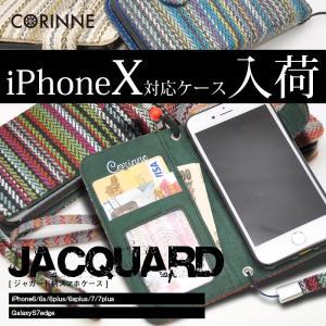 iPhone ケース スマホケース iPhoneX iPhone8 iPhone8Plus iPhone7 7plus 手帳型 カバー ジャガード iPhone6 6Plus Garaxy S7edge S8 S8plus 送料無料 iP043|otoritsuke