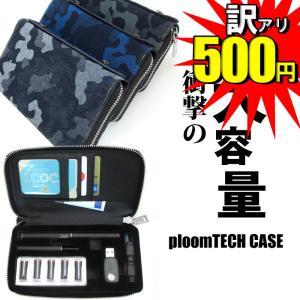 プルームテック ケース ploomTECH マウスピース カバー 大きめ 迷彩 カモフラ デニム 全部 収納 バッグ メンズ ロングバッテリー PL051|otoritsuke