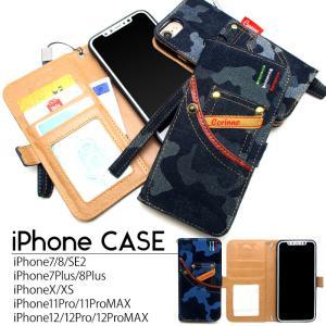 iPhoneケース iPhone12 12Pro 11Pro MAX iPhoneSE2 iPhone8 8Plus iPhone7 7Plus カバー ケース GalaxyS7edge 手帳型 迷彩 デニム メンズ 送料無料 iP044|otoritsuke